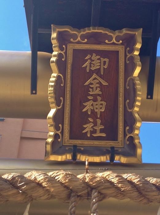 御金神社 (521x700).jpg